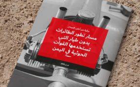 Evolution of UAVs - Arabic cover